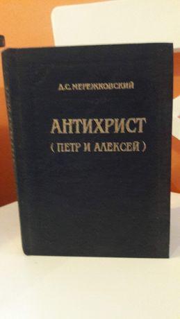 Д.С. Мережковский. Антихрист. Петр и Алексей.