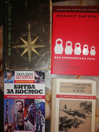 Собрание книг. Разной тематики. Детектив, история, романы, повести.