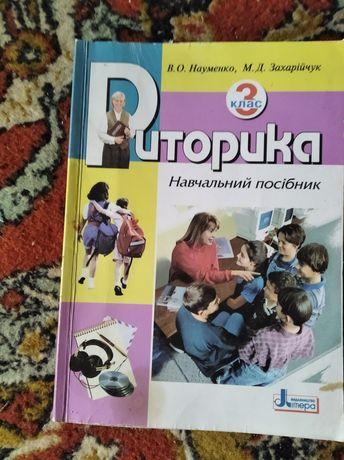 Риторика 3 клас