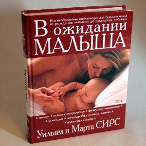"""Уильям и Марта Сирс """"В ожидании малыша"""""""