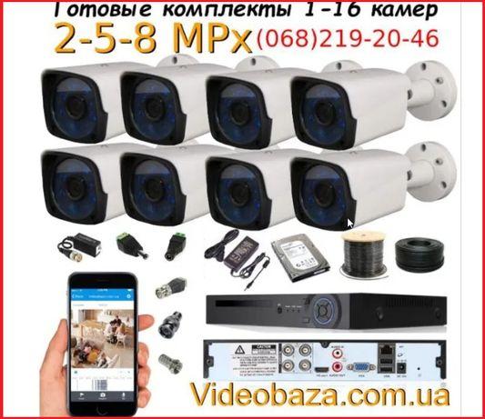 Комплект видео наблюдения видеонаблюблюдена 8 камер FULL HD 2 mPix дом