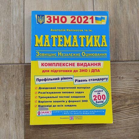 Математика ЗНО 2021 Комплексне видання для підготовки