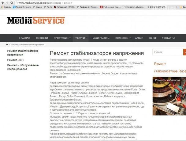 Ремонт стабилизатор напряжения всех марок - лучший сервис в Украине