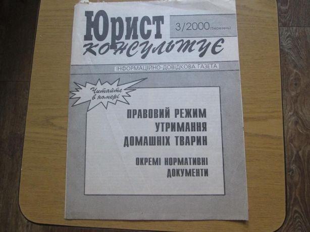 """Журнал """"Юрист консультирует """""""