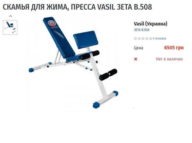 Cтойка Inter Atletika + скамья для жима Vasil Зета В.508