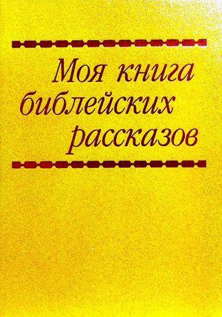 Моя книга библейских рассказов