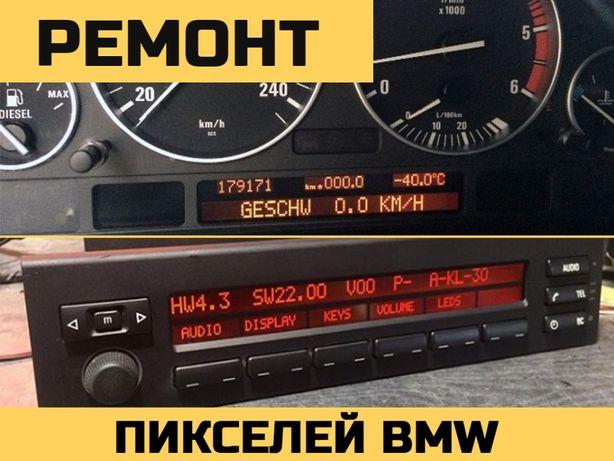 Ремонт пикселей приборной панели BMW и БК MID