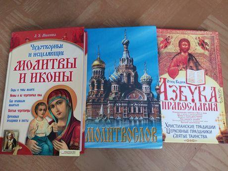 """Книги """"Молитвы и иконы"""", """"Молитвослов"""", """"Азбука православия"""""""