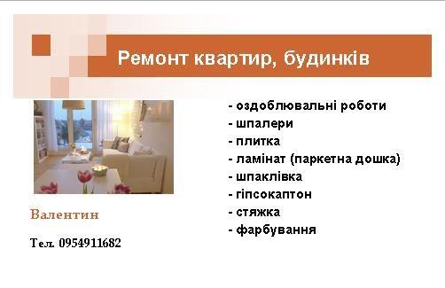 Ремонт квартир, будинків Ужгород, Закарпатська область