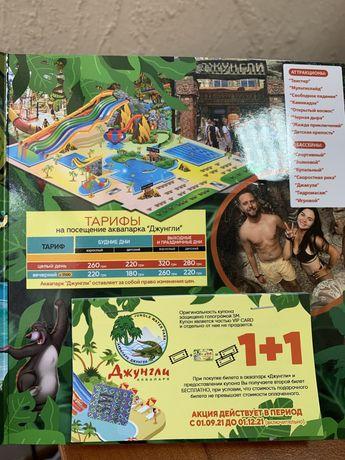 Продам VIP CARD в Аквапарк «Джунгли»