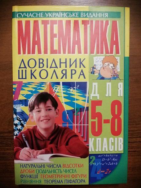 Математика довідник школяра 5-8 клас