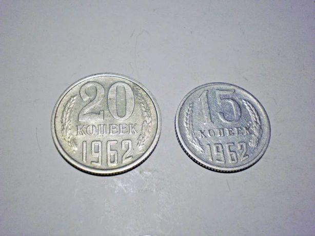 Две монеты СССР 20 и 15 копеек 1962 год. Не частые!