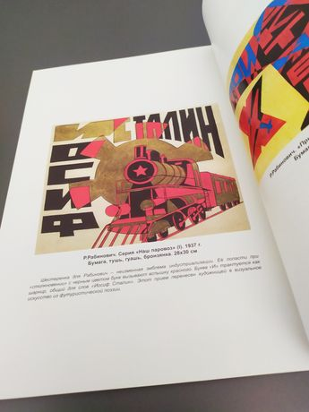 Каталог плакат советский СССР Авангард соцарт супрематизм графика art