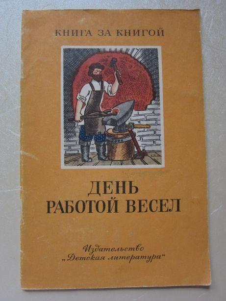 """Детская книга о труде времен СССР """"День работой весел"""" 1986 год"""