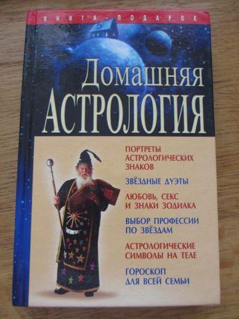 """Продам книгу """"Домашняя астрология"""""""