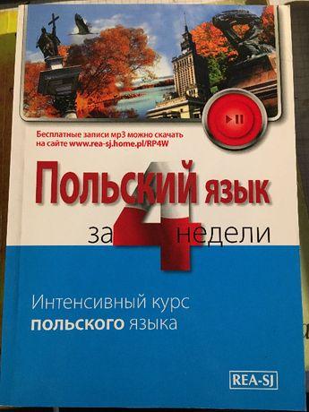 Podręcznik do nauki języka polskiego Polskij jazyk za ńjedieli