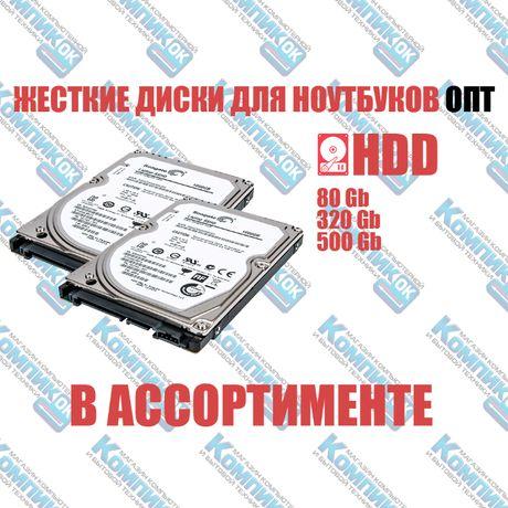 Жёсткий диск, HDD, для ноутбука, 80 гб, 500 гб, WD, Seagatе, ОПТ