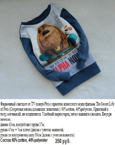 Фирменный свитшот пайта толстовка Секретная жизнь домашних животных