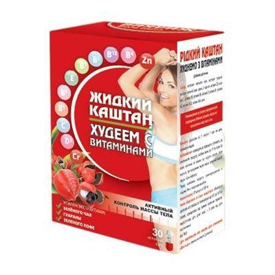 Жидкий Каштан Худеем с витаминами сжигание жира капсулы 500мл №30