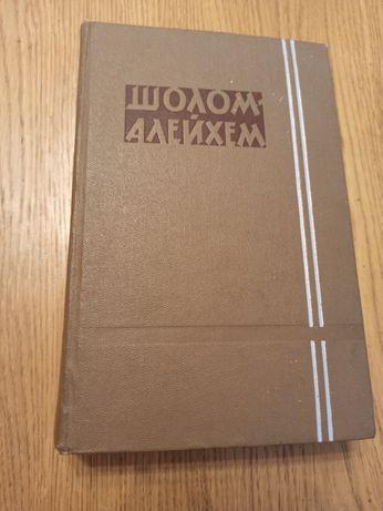 ШоломАлейхемМальчик Мотл С ярмарки Жизнеописание роман