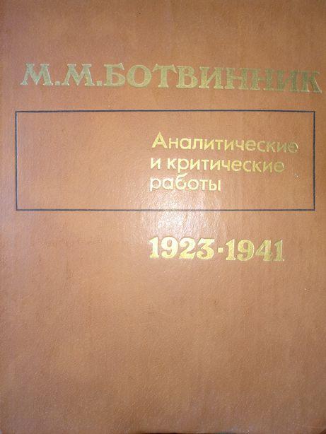 М.М.Ботвинник 1923-1941