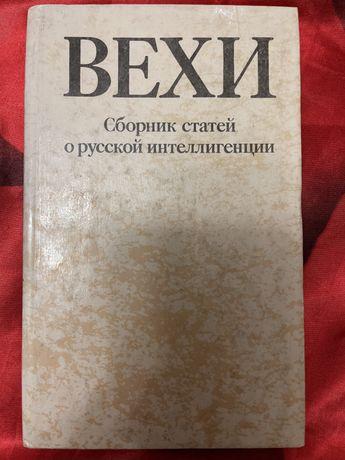 ВЕХИ «сборник статей о русской интеллигенции»