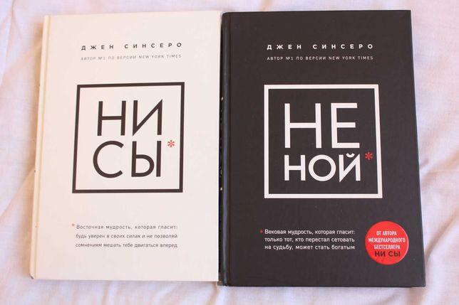 """Легендарные Книги """"НИ СЫ"""" и """"НЕ НОЙ"""""""