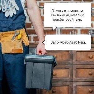 Помогу с ремонтом,мелким и неочень!Сантехн.сварка. Киев - изображение 1