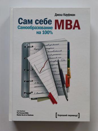 Книга Сам себе мва самообслуживания 100% Джош Кауфман твердая обложка