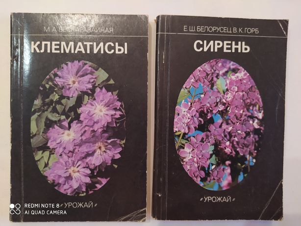 Книга про садові квіти