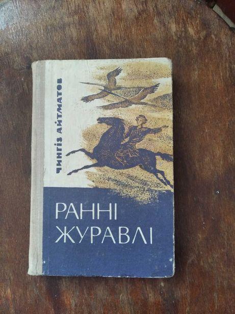 Старі книги Айтматов