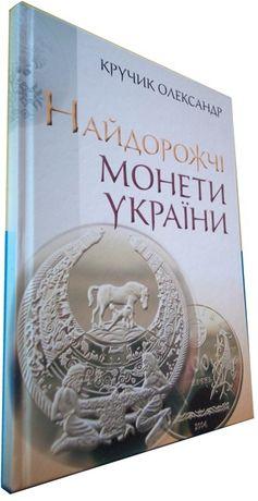 Найдорожчі Монети України книга нова подарунок + автограф подарок