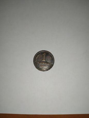 1 копейка 1924 , медная