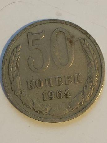 Монета 50 копеек 1964 СССР