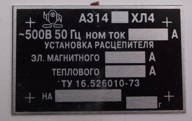 Бирка алюминиевая на автомат серии А 31 4(4) и т.д.