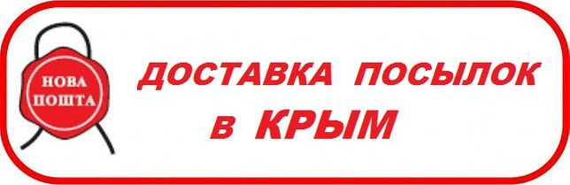 Посылки Крым-Новая Почта-Симферополь, Ялта,Керчь,Евпатория,Севастополь