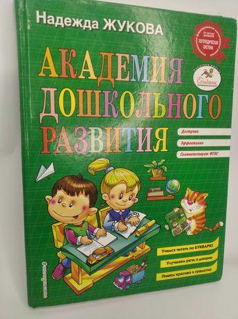 Академия дошкольного развития Н.Жукова
