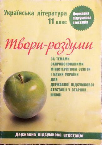 Твори-роздуми. Українська література (11 клас) ДПА