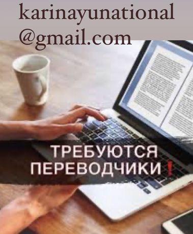 Набор внештатных переводчиков