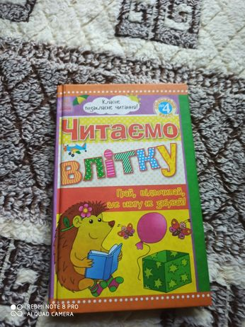 Продам книжку для учнів, які полюбляють читати