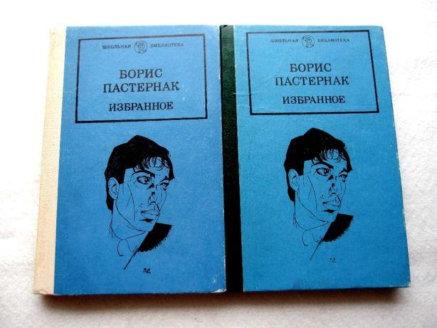 Борис Пастернак.Избранное (комплект из 2 книг)