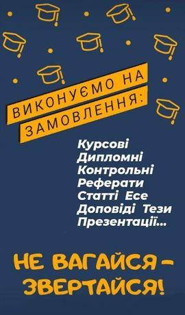 Курсові / Дипломні / Статті / Презентації ...на замовлення
