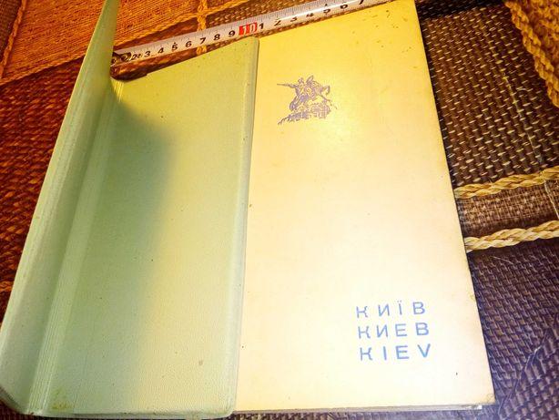 Телефонная книжка Киев