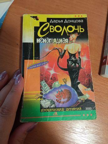 Дарья Донцова книга