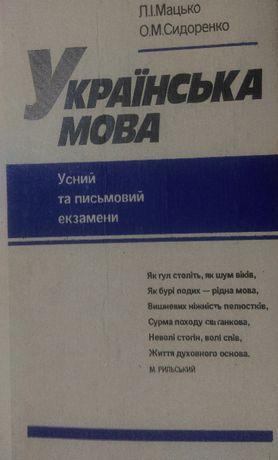 Українська мова.Культура мови і стилістика.Книга учебник підручник.
