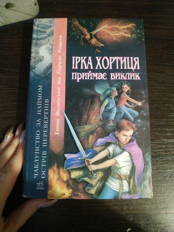 """Книга """"Ірка Хортиця приймає виклик """""""