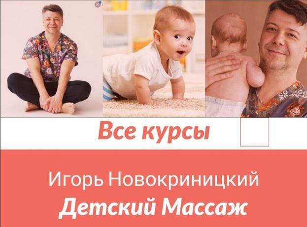 Три курса за 200 грн!!! Массаж для детей Игоря Новокриницкого