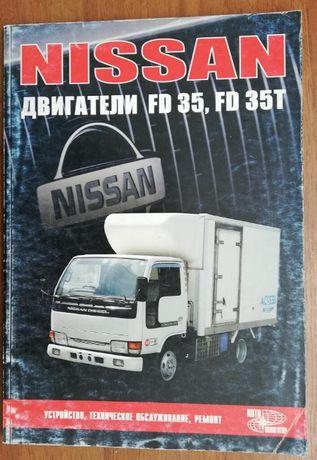 Книга Двигатели NISSAN FD35, FD35T
