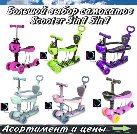 Самокат Scooter. 3в1 , 5в1