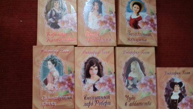 Книги англійської письменниці Викторії Хольт